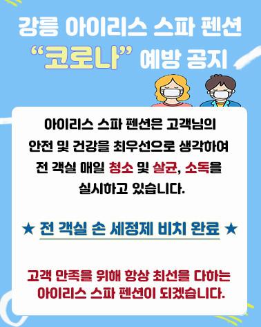 강릉 아이리스 풀빌라&스파 펜션 / 애견동반